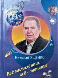 cover-yazhenko-vsyo-mimolyotno-vsyo-techene